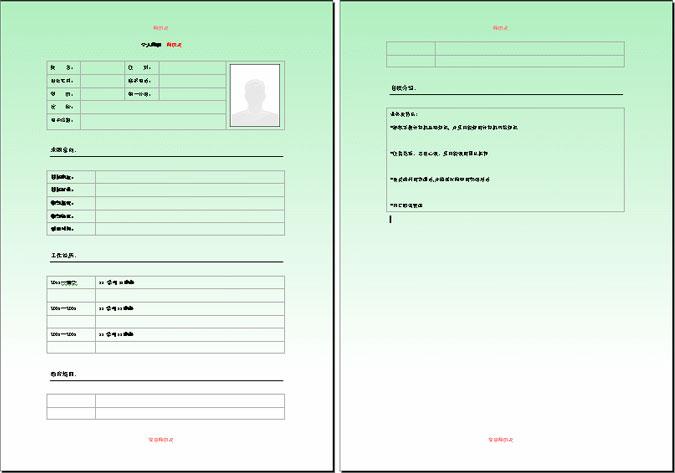 个人空白求职简历格式表下载-毕业生简历表格格式模板